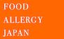一般社団法人フードアレルギージャパン(Food Allergy Association of Japan) ロゴ
